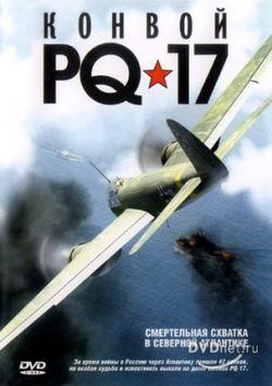 Конвой PQ-17 - Konvoy PQ-17