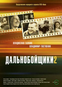 Дальнобойщики 2 - Dalnoboyshchiki 2