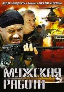 Мужская работа - Muzhskaja rabota