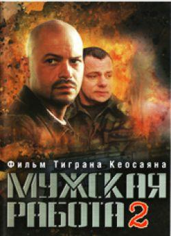 Мужская работа 2 - Muzhskaja rabota 2