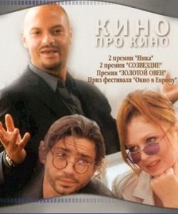 Кино про кино - Kino pro kino