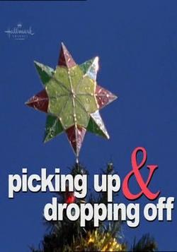 Встречая и провожая - Picking Up $ Dropping Off