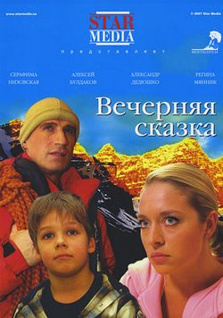 Вечерняя сказка - Vechernyaya skazka