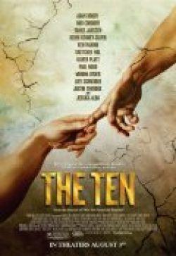 Десять - The Ten