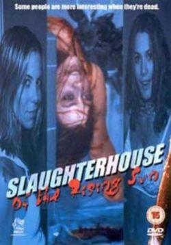 Кровавое поместье Восход - Slaughterhouse of the Rising Sun