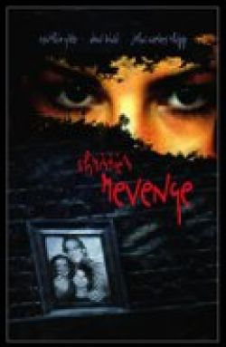 Месть Кристи - Christies Revenge