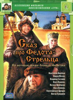 Сказ про Федота-Стрельца - Skaz pro Fedota-streltsa