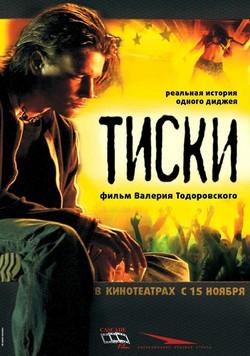 Тиски - Tiski
