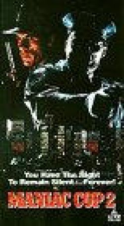 Маньяк-полицейский 2 - Maniac Cop 2