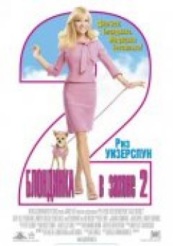 ��������� � ������ 2 - Legally Blonde 2: Red, White $ Blonde