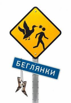 Беглянки - Beglyanki