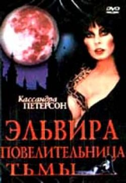 ������� - �������������� ���� - Elvira, Mistress of the Dark
