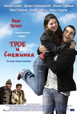 Трое и Снежинка - Troe i Snezhinka