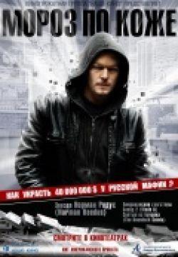 Мороз по коже - Moscow Chill