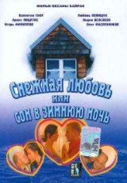 Снежная любовь, или сон в зимнюю ночь - Snejnaya lubov, ili son v zimnyuyu noch