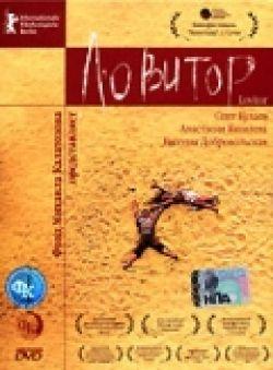 Ловитор - Lovitor