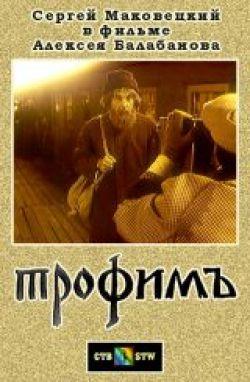 Трофимъ - Trofim