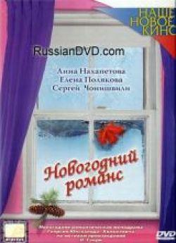Новогодний романс - Novogodniy romans