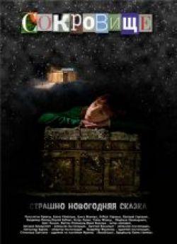 Сокровище: Страшно новогодняя сказка - Sokrovishe: Strashno novogodnyaya skazka