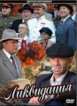Ликвидация - Likvidatsiya