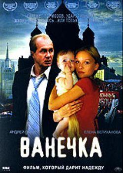 Ванечка - Vanechka