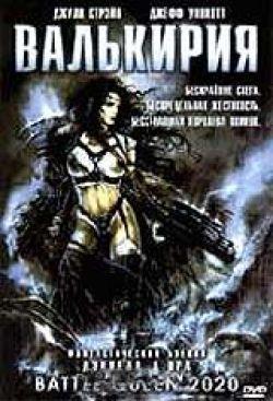Валькирия - BattleQueen 2020