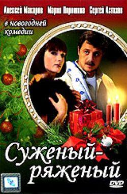 Суженый-ряженый - Suzhenyiy-ryazhenyiy