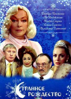 Странное Рождество - Strannoe rozhdestvo