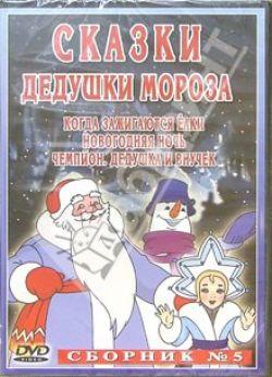 Новогодняя ночь - Novogodnjaja noch