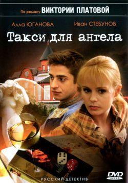 ����� ��� ������ - Taksi dlya Angela