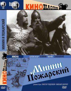 Минин и Пожарский - Minin i Pozharskiy