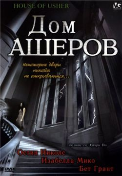 Дом Ашеров - The House of Usher