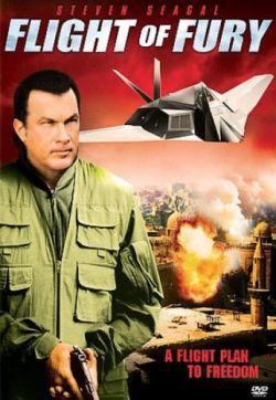Яростный полет - Flight of Fury