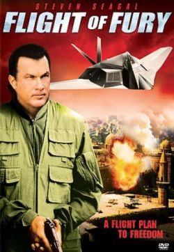 �������� ����� - Flight of Fury