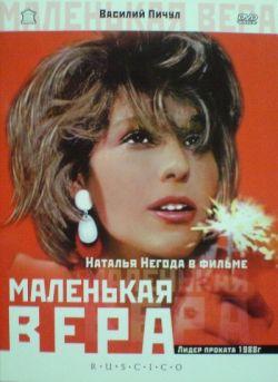 Маленькая Вера - Malenkaya Vera