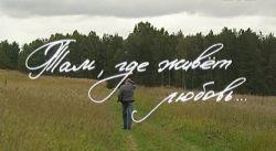 Там, где живет любовь - Tam gde zhivet ljubov