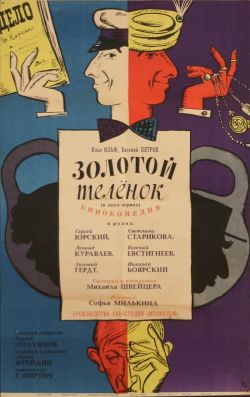 Золотой теленок - Zolotoy telyonok