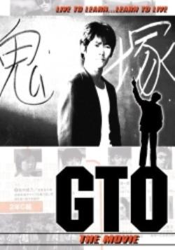 ������ ������� �������� - GTO: Great Teacher Onizuka