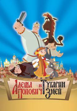 Алеша Попович и Тугарин Змей - Alyosha Popovich i Tugarin Zmey