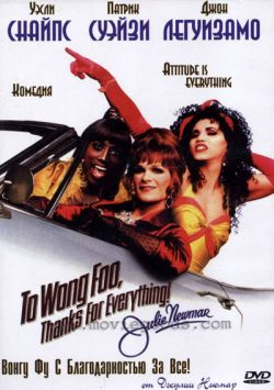 ���� ��, � �������������� �� ���! ����� ������ - To Wong Foo Thanks for Everything, Julie Newmar
