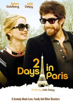 Два дня в Париже - 2 Days in Paris