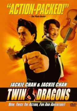 Близнецы-драконы - Shuang long hui