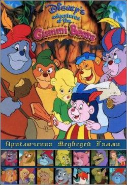 Приключения Мишек Гамми. Сезон 1 - The Gummi Bears. Season I