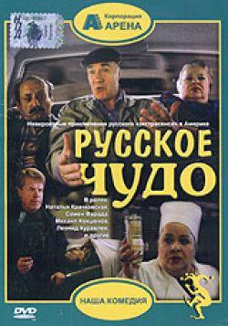 Русское чудо - Russkoye chudo