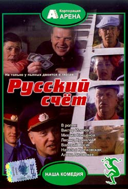 Русский счет - Russkiy shchyot