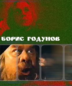 Борис Годунов - Boris Godunov