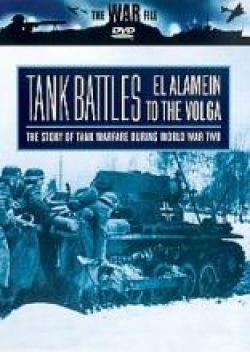 Танковые сражения - От Эль Аламейна до Волги - Tank Battles-El Alamein to the Volga