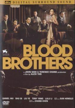 Кровные братья - Tian tang kou