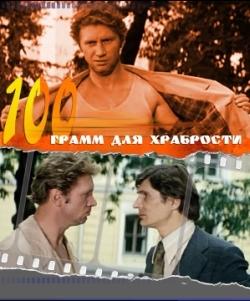 Сто грамм для храбрости - 00 gramm dlya khrabrosti