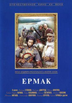 Ермак - Yermak